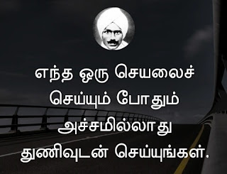bharathiyar quotes in tamil