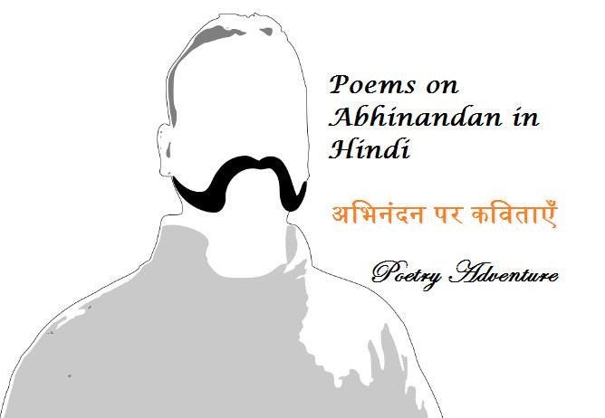 Poem on Abhinandan in Hindi, अभिनन्दन तेरा अभिनन्दन है कविता, Abhinandan poem hindi, Abhinandan Par Kavita