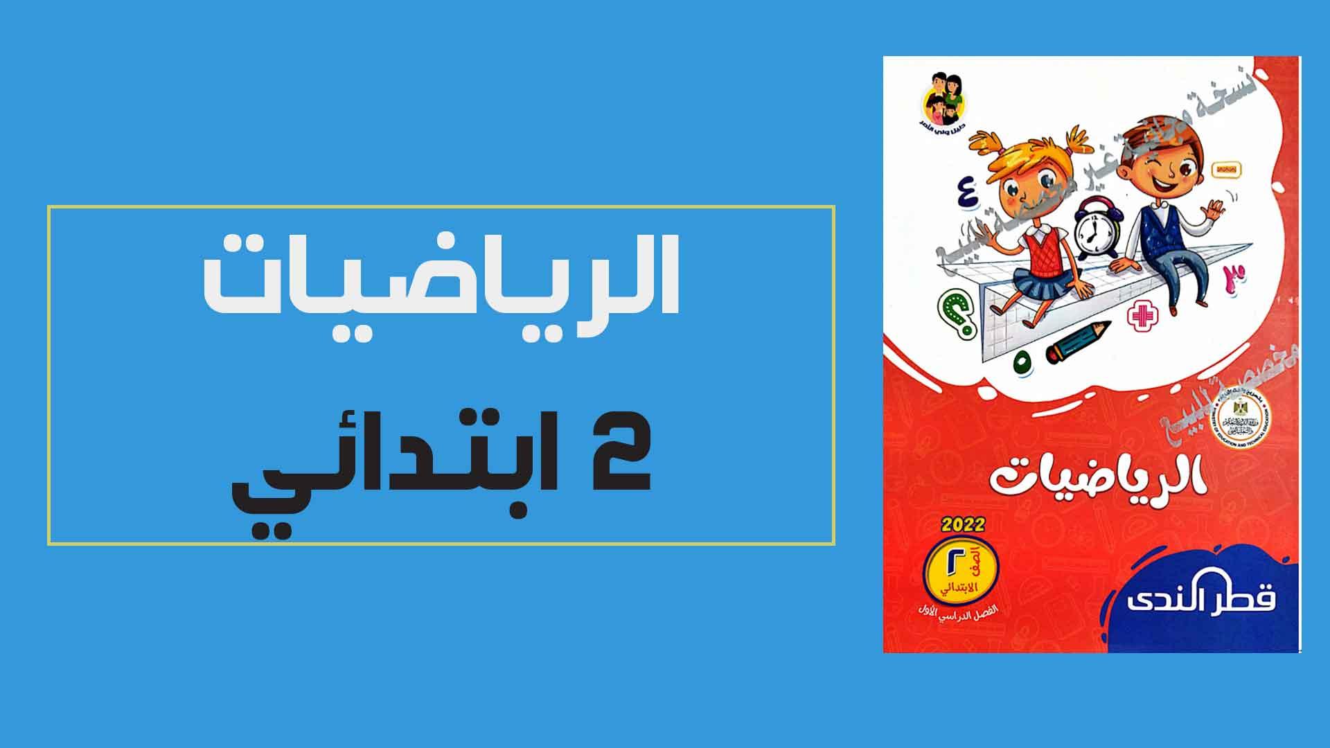 تحميل كتاب قطر الندى فى الرياضيات للصف الثانى الابتدائي الترم الاول 2022 (النسخة الجديدة)