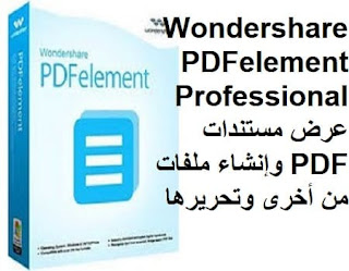 Wondershare PDFelement Professional 7 عرض مستندات PDF وإنشاء ملفات من أخرى وتحريرها