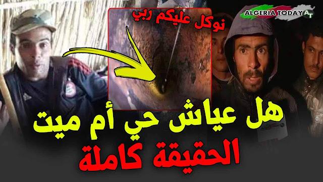 عاجل : أخ عياش محجوبي و مدير الحماية المدنية يكشفان عن حالة عياش العالق في البئر هل هو حي ام ميت !