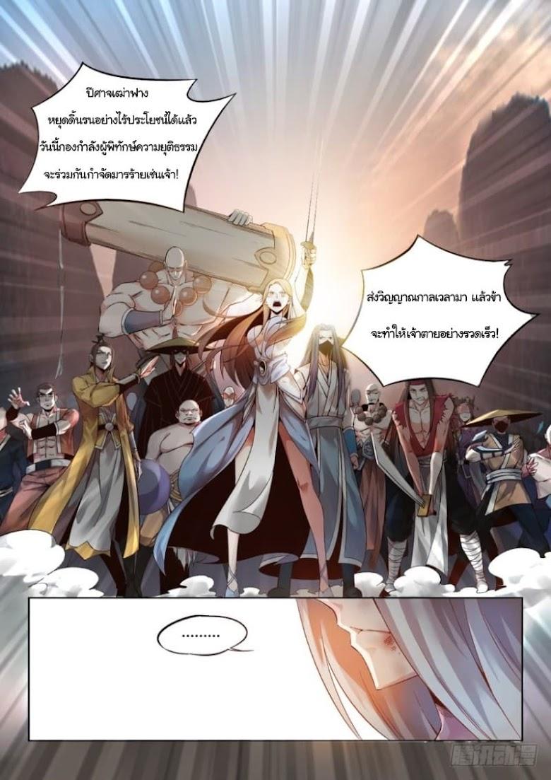 Master of Gu - หน้า 3
