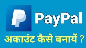 PayPal Account Kaise Banaye ? In Hindi