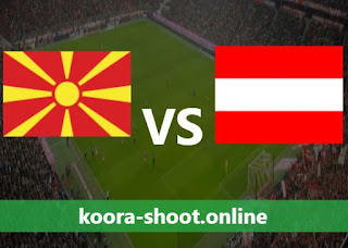 موعد مباراة النمسا ومقدونيا الشمالية اليوم بتاريخ 13/06/2021 يورو 2020