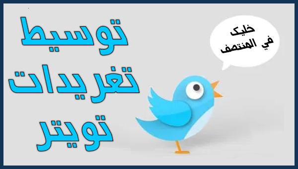 كيفية توسيط تغريدة تويتر على صفحة موقعك أو مدونتك Twitter