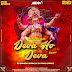 Deva Ho Deva (2020) Remix - DJ Sam3dm SparkZ & DJ Prks SparkZ