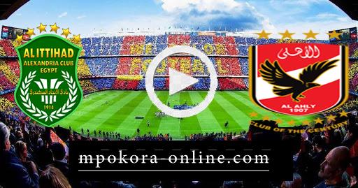 نتيجة مباراة الاهلي والاتحاد السكندري بث مباشر كورة اون لاين 14-09-2020 الدوري المصري