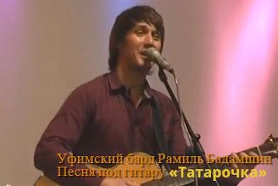 Рамиль Бадамшин. Песня под гитару «Татарочка»