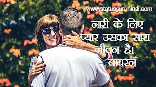Love Status Quotes for Whatsapp  status guru hindi