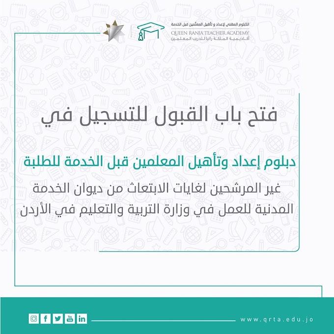 خبر هام : تعلن اكاديمية الملكة رانيا لتدريب وتأهيل المعلمين عن اعداد وتاهيل المعلمين لغــــايات التعيين في وزارة التربية والتعليم