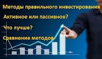 Методы инвестирования - активное или пассивное? Что лучше?