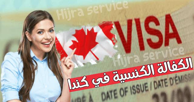 الكفالة الكنسية في كندا وكل ما يتعلق بها | الهجرة الى كندا
