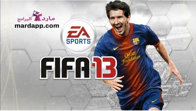 تحميل لعبة فيفا Fifa 2013 برابط مباشر ميديا فاير للكمبيوتر كاملة