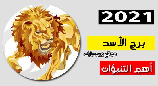 برج الأسد اليوم الأربعاء 6/1/2021   الأبراج اليومية 6 يناير 2021