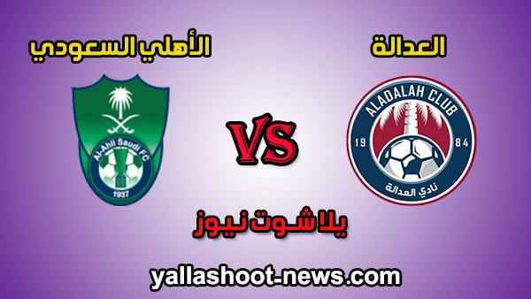 مشاهدة مباراة الأهلي السعودي والعدالة بث مباشر اليوم 1-2-2020 الاسطورة الدوري السعودي