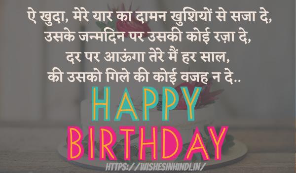 Best Happy Birthday Wishes In Hindi For Bua ji