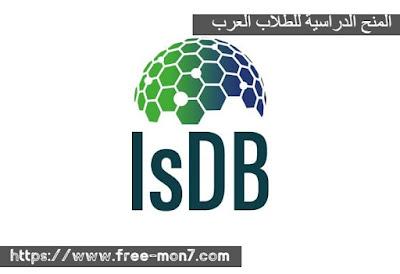 منحة ممولة بالكامل لدراسة البكالوريوس مقدمة من بنك التنمية الإسلامي