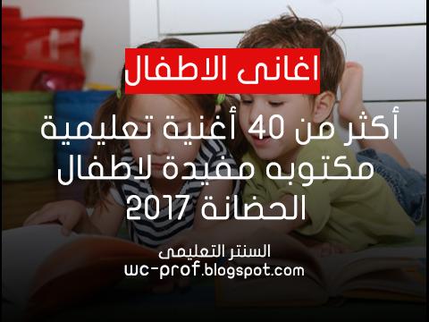 اناشيد تعليمية لكل اطفال الحضانات و Kg1 و Kg2 اغانى تعليمية