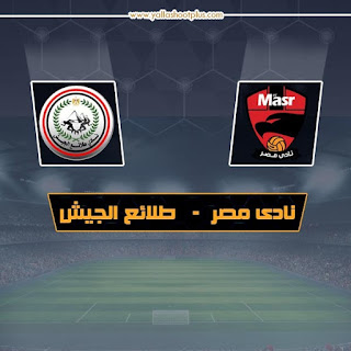 مباراة نادي مصر والانتاج الحربي