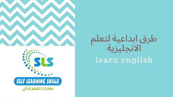 3 طرق إبداعية لتعلّم الإنكليزية