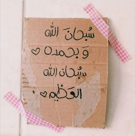 SUBHAANALLAH+WABIHAMDIHI+SUBHAANALLAHIL+'ADZIIM.png (470×470)
