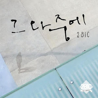 Lirik Lagu 2BiC - 그 와중에 Lyrics