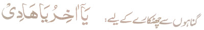 asma ul husna wazifa to get rid of sins