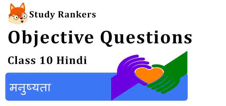 Extra Questions for Class 10 Sparsh Chapter 4 मनुष्यता Hindi
