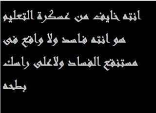 عسكرة التعليم,نعم لعسكرة التعليم,التعليم العسكرى,الخوجة,الفساد التعليمى,الخوجة,الحسينى محمد