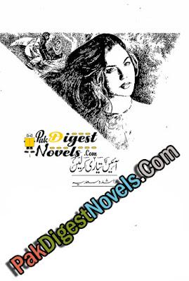 Aain Tiyaari Kar Lain Afsana By Rashida Saadia