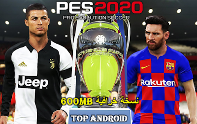 PES 2020 PPSSPP Android Offline
