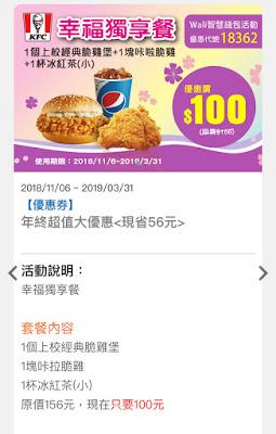 肯德基KFC/優惠代號/優惠券/菜單/coupon 11/29更新
