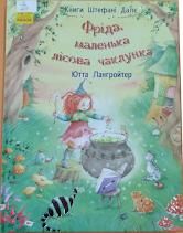 Штефані Далє Фріда, маленька лісова чаклунка книга