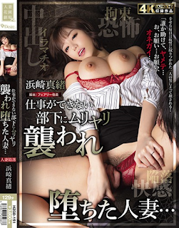 HZGD-151 A Married Woman Who Was Attacked By A Subordinate Who Could Not Work And Fell ... Mao Hamasaki