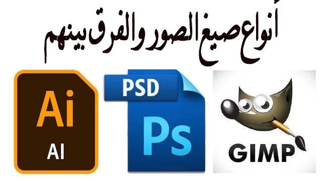 أنواع صيغ الصور والفرق بينهم