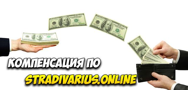 Компенсация по stradivarius.online