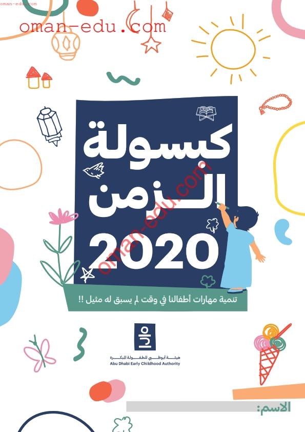 كبسولة الزمن 2020 تعرف الأطفال بتعاليم شهر رمضان