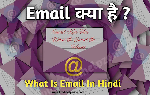Email क्या है ? - What Is Email In Hindi