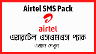 airtel sms pack 2020,airtel sms pack any number 2020,airtel sms pack,airtel,airtel sms offer 2020,airtel sim sms package 2020,best airtel sms offer 2020,airtel best sms offer 2020,airtel sim sms package,airtel offer 2020,airtel sms,airtel sms offer,airtel low price sms offer 2020,airtel sim sms pack 2020,airtel offer,airtel sms package 2020,airtel low price sms pack 2020,airtel sms pack plan 2020,airtel new sms offer,airtel msg pack