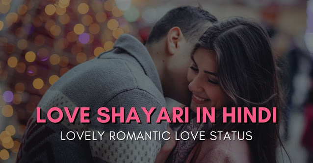 Lovely Romantic Love Status and Love Shayari in Hindi 2020