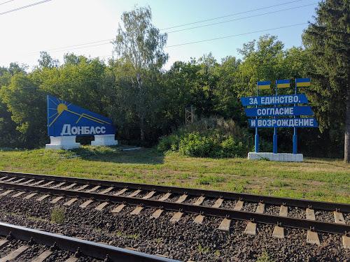 Стела «Донбасс» на въезде в Донецкую область по железной дороге