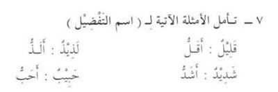Isim tafdhiil untuk isim yang berasal dari fi'il mudha'af - Pelajaran 26 Durusul Lughah 2