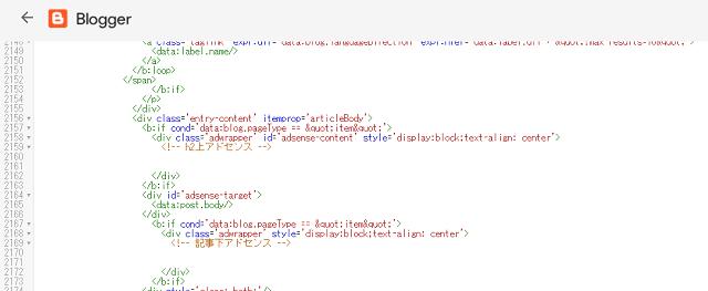「ZELO」にアドセンスを導入(HTML)