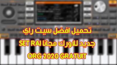 تحميل افضل سيت راي جديد للاورك مجانا SET RAI ORG 2020 GRATUIT
