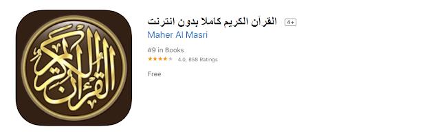 أفضل تطبيقات حفظ القرآن الكريم للاندرويد والايفون 2020 | AL-Quran app