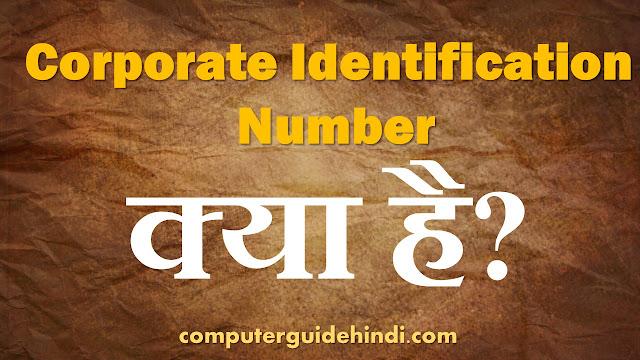 CIN नंबर क्या है? [What is a CIN number?]