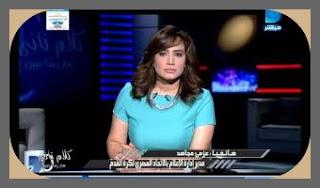 برنامج كلام تانى 30-7-2015 مع رشا نبيل