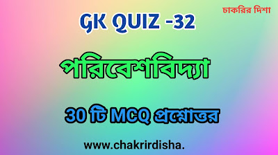 Environment Science MCQ QUESTION ANSWER IN BENGALI LANGUAGE
