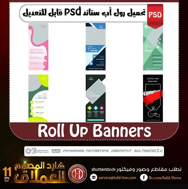 تحميل رول أب ستاند psd قابل للتعديل | Roll Up Banners