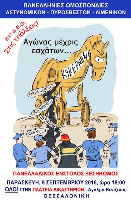Ένστολη Πανελλαδική συγκέντρωση διαμαρτυρίας των εργαζομένων στα Σώματα Ασφαλείας στη Θεσσαλονίκη
